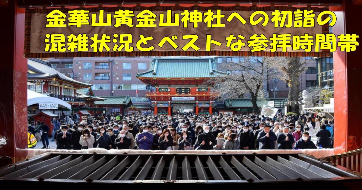 金華山黄金山神社への初詣の混雑状況とベストな参拝時間帯